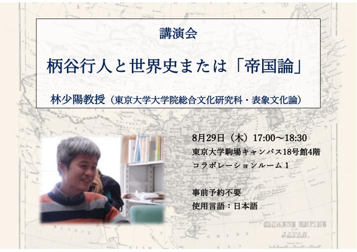 林少陽先生講演会