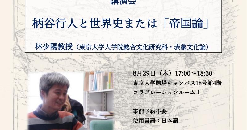 東京大学 表象文化論研究室